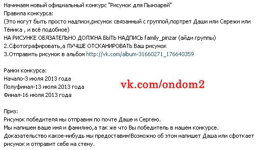 Конкурс Пынзарей вконтакте