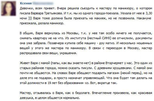 Жизнь Варвары Третьяковой после ухода с проекта