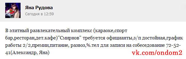 Яна Рудова вконтакте