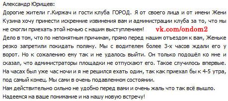Сообщение про Евгения Кузина