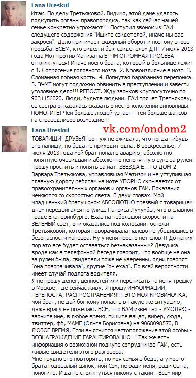 Слухи о ДТП с Варварой Третьяковой