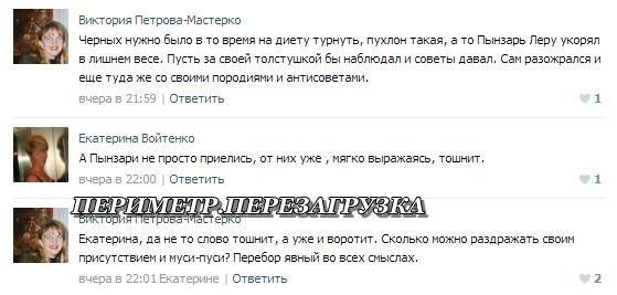 Виктория Петрова-Мастерко вконтакте