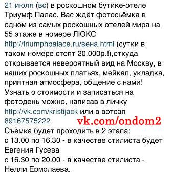 Объявление Евгении Гусевой вконтакте