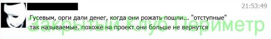 Про Гусевых вконтакте