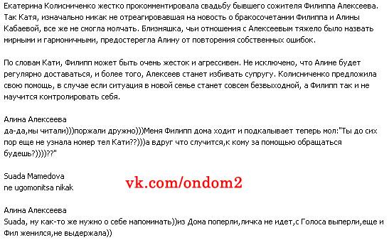 Алина Алексеева вконтакте про Екатерину Колисниченко