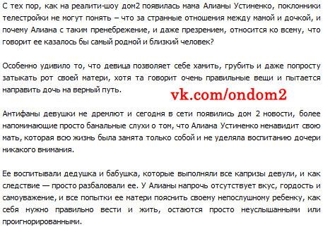 Статья про Алиану Устиненко и её маму - Светлану Михайловну Устиненко