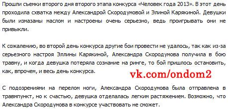 Статья про Александру Скородумову