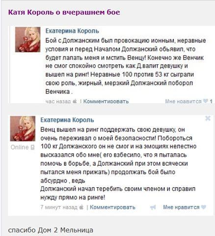 Екатерина Король вконтакте
