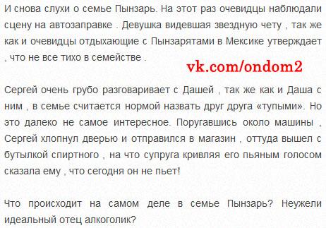 Слухи про Сергея и Дарью Пынзарь