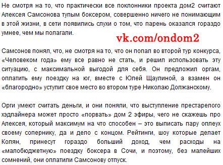 Слухи про Алексея Самсонова