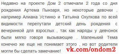 Статья про Алиану Устиненко и Татьяну Охулкову