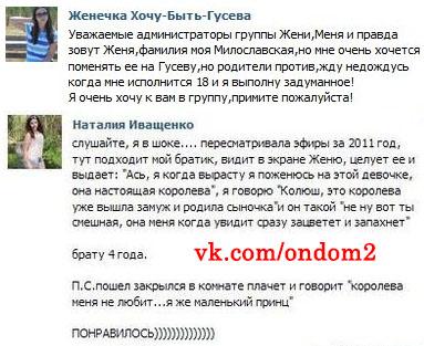 Фанаты о Евгении Гусевой