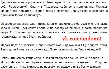 Слухи про Татьяну Охулкову