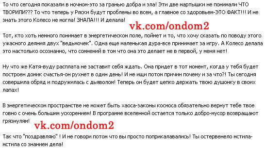 Отзыв про Екатерину Колисниченко и Варвару Третьякову