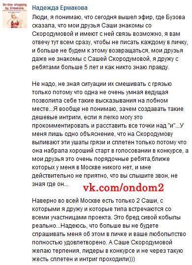 Надежда Ермакова вконтакте