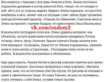 Статья про Алексея Самсонова и Элину Карякину