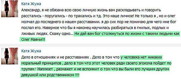 Олег Маями, Катя Жужа
