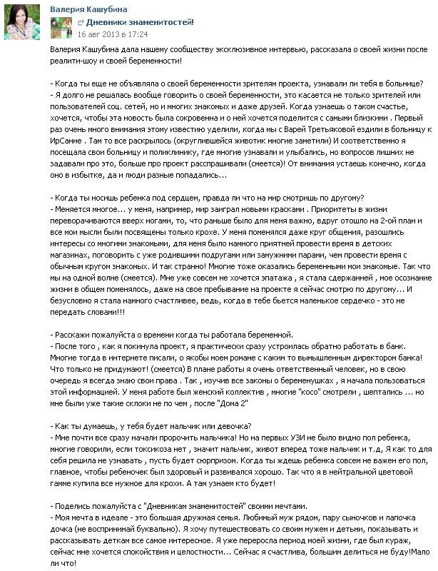 Интервью Валерии Кашубиной