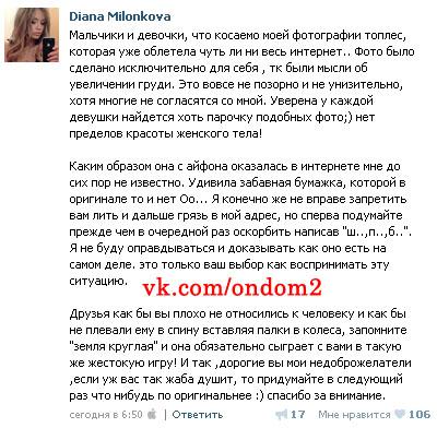 Диана Игнатюк (Милонкова) вконтакте