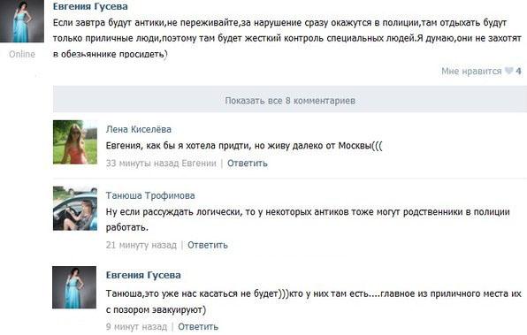 Евгения Гусева (Феофилактова) вконтакте