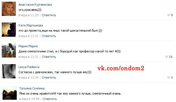 Комментарии вконтакте про Василия Тодерику