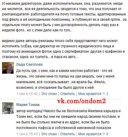 Рассказ про Евгению Гусеву