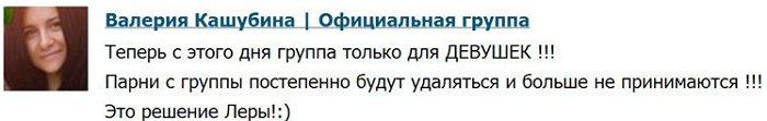 Группа Валерии Кашубиной вконтакте