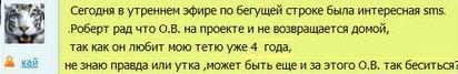 Сообщение про измену Роберта Михайловича Гобозова