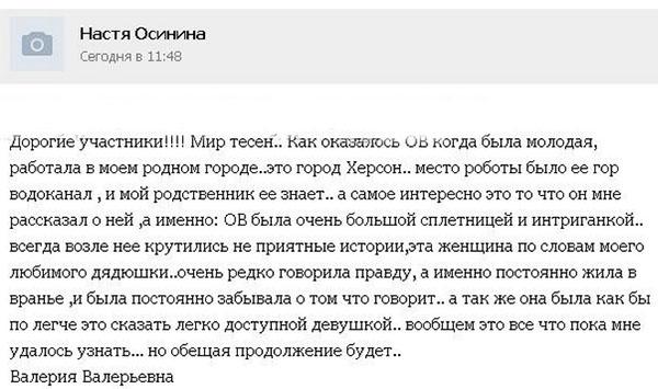 Сообщение вконтакте про Ольгу Васильевну Гобозову