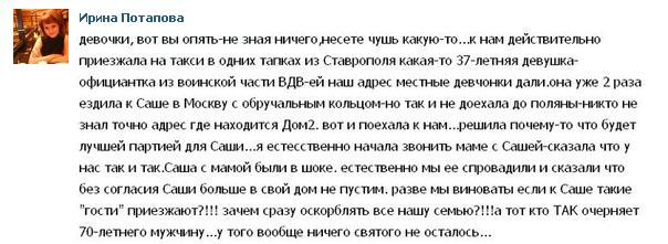Ирина Потапова (Гобозова) вконтакте