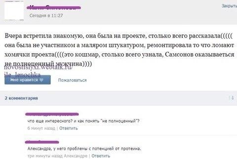 Рассказ про Алексея Самсонова вконтакте
