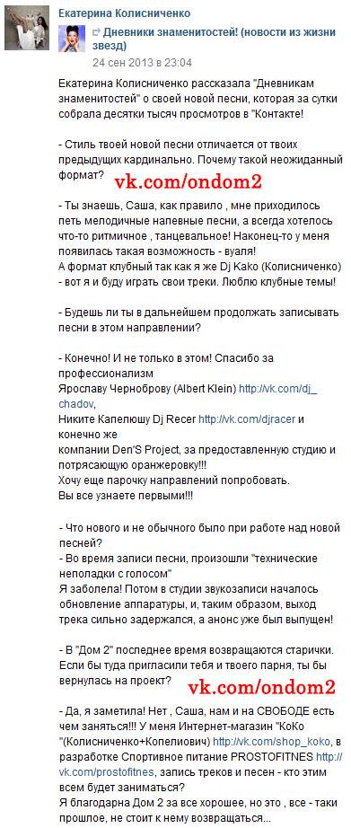 Интервью Екатерины Колисниченко вконтакте