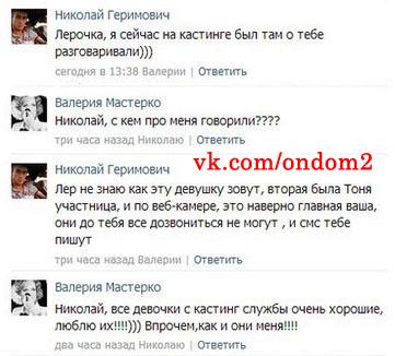 Валерия Мастерко вконтакте