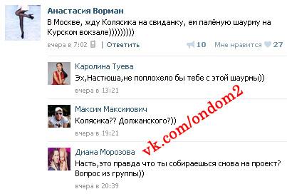 Анастасия Ворман вконтакте