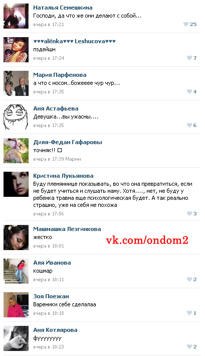 Анастасию Ковалёву обсуждают вконтакте