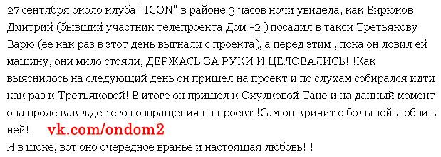 Про Дмитрия Бирюкова и Татьяну Охулкову вконтакте