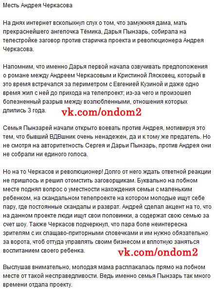 Статья про Андрея Черкасова и семью Пынзарей