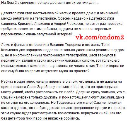 Статья про Антонину Клименко и Александра Задойнова с Василием Тодерикой