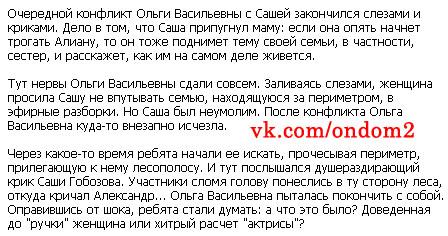 Блог на официальном сайте про Ольгу Васильевну Гобозову
