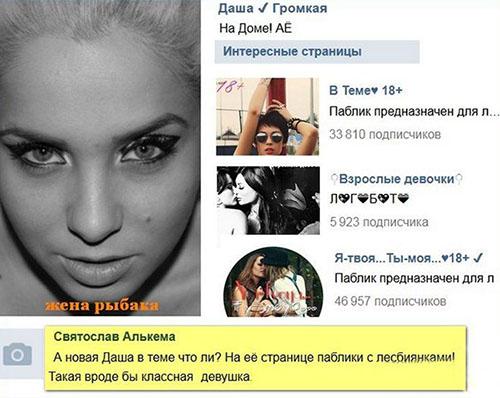 Дарья Солина (Громкая) вконтакте