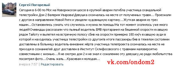 Про ДТП с Валерией Уваровой
