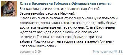 Вконтакте про Ольгу Васильевну Гобозову (Михайлову) и семью Устиненко.