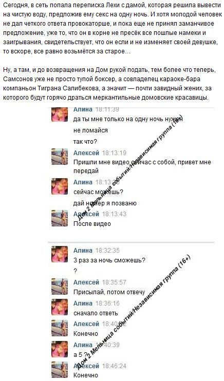 Алексей Самсонов вконтакте