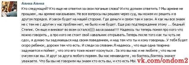 Алина Саакян вконтакте