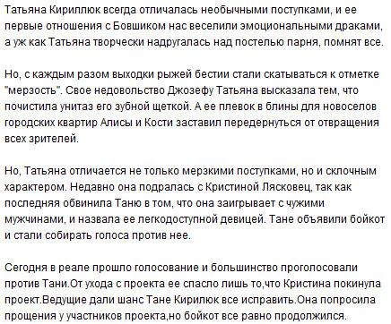 Статья про Татьяну Кирилюк