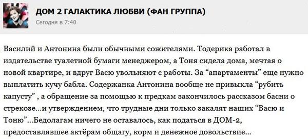 Статья про Василия Тодерику и Антонину Клименко