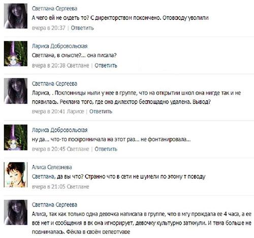 Вконтакте про Евгению Гусеву