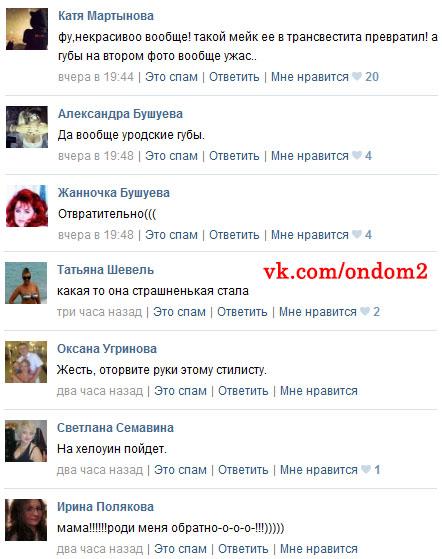 Комментарии к Александре Скородумовой вконтакте