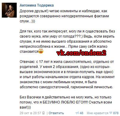 Антонина Клименко (Тодерика) в контакте