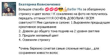 Екатерина Колисниченко вконтакте